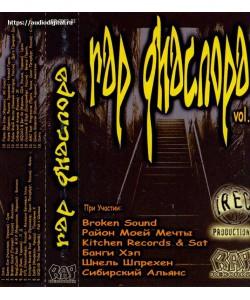Rap Диаспора Vol 1 (МС)