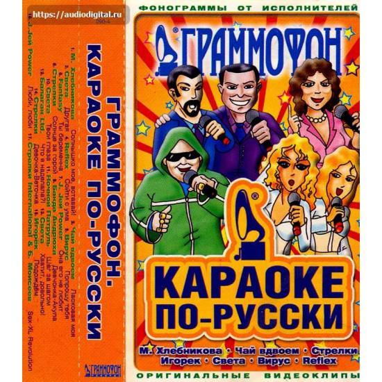 Караоке По Русски (МС)