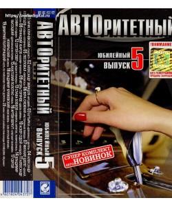 Авторитетный-Выпуск 5 (МС)