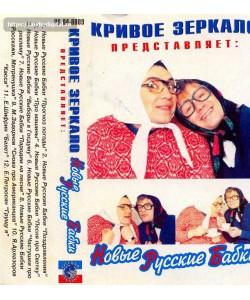 Кривое Зеркало-Новые Русские Бабки (МС)