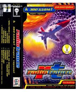 Radiotrance-К Звездам (МС)