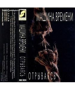 Машина Времени-Отрываясь (МС)