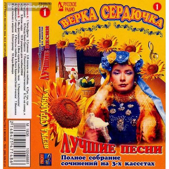 Верка Сердючка-Лучшие песни-1 (МС)