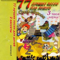 77 Лучших песен для детей-Кассета 2 (МС)