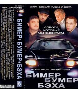 Бимер-Бумер-Бэха (МС)