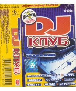 DJ Клуб Vol. 3 (МС)