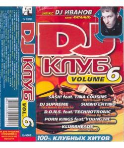 DJ Клуб Vol. 6 (МС)