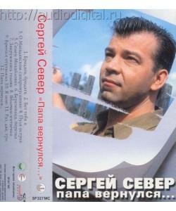 Сергей Север-Папа Вернулся (МС)