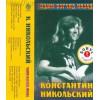 Константин Никольский-Один Взгляд Назад (МС)