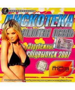 Дискотека-Золотая Осень 2007 (MP3)