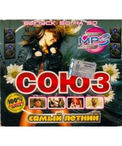 Союз-Самый летний 50х50 (MP3)