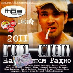 Гоп-Стоп На Блатном радио 2011 (МР3)