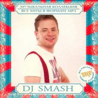DJ Smash (MP3)