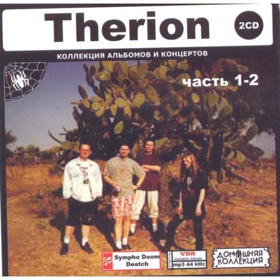 Therion Часть 1-2 2CD (MP3)