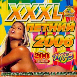 XXXL Летний 2006 (MP3)