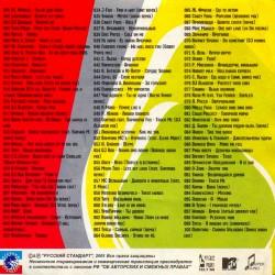 100 Супер хитов 50х50 Выпуск-5 (MP3)