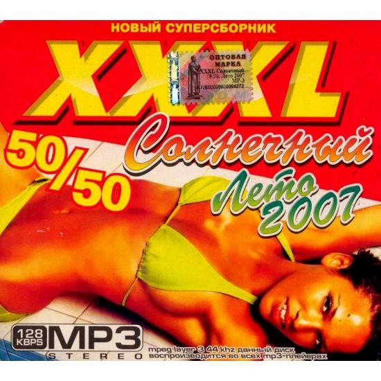 XXXL-Солнечный Лето 2007 (MP3)