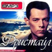 Фристайл (MP3)