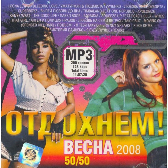 Отдохнем! Весна 2008 50х50 (MP3)