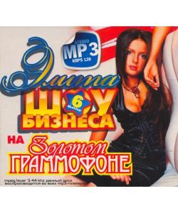 Элита шоу бизнеса на Золотом Граммофоне (MP3)