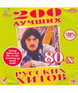 200 Лучших Русских хитов 80-х (MP3)