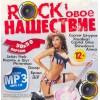 Роковое Нашествие (MP3)
