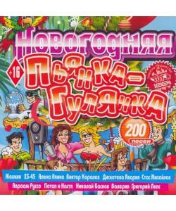 Сборник Новогодняя Пьянка Гулянка (MP3)