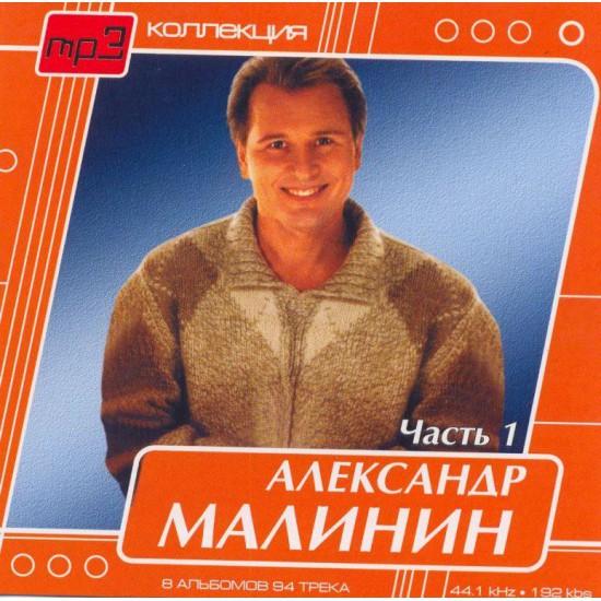 Александр Малинин (MP3)