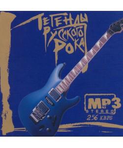 Легенды Русского Рока (MP3)