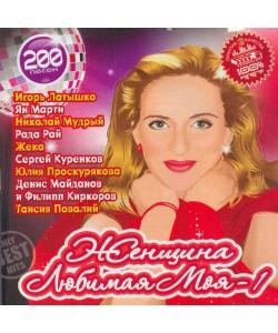 Сборник  Женщина Любимая Моя (MP3)
