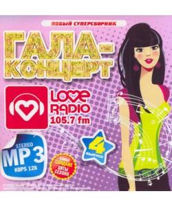 Гала Концерт Love Radio (MP3)