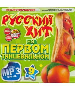 Русский хит на первом танцевальном (MP3)