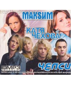 Макsим-Катя Чехова-Челси (MP3)