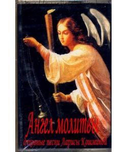 Духовные песни Ларисы Кошминой-Ангел Молитвы (МС) НОВАЯ