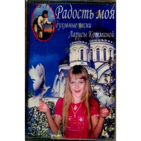 Духовные песни Ларисы Кошминой-Радость моя (МС) НОВАЯ