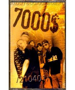 7000$-210401 (МС) НОВАЯ