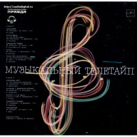 Музыкальный телетайп 1 (LP)