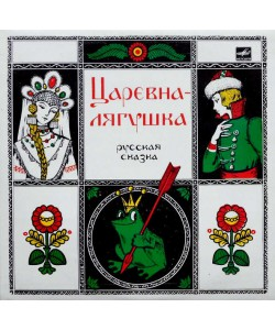 А.Зуева–Царевна-Лягушка (LP,10)