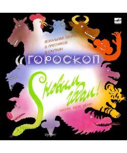 В.Пресняков В.Сауткин–С Новым Годом!-Гороскоп (вокальная сюита) (LP)