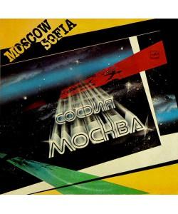 Moscow Sofia-София Москва (LP)