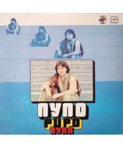 Пупо-Pupo 1981 (LP)