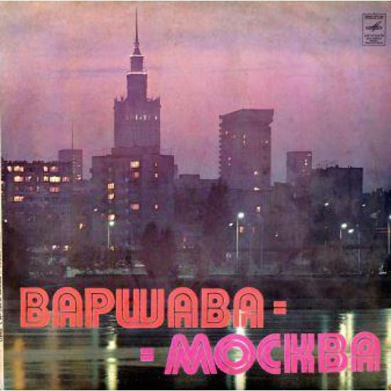 Варшава-Москва (LP)