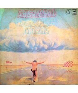 Manfred Mann's Earth Band-Ансамбль Мэнфреда Мэнна (LP)