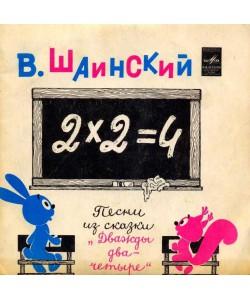В.Шаинский-Песни из сказки Дважды два-четыре LP (Миньон)