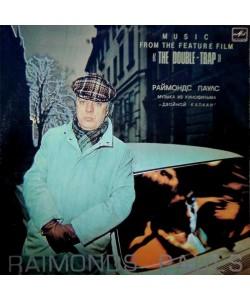 Raimonds Pauls Раймонд Паулс-Музыка из кинофильма Двойной капкан (LP)